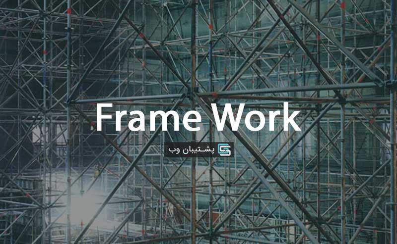 فریم ورک