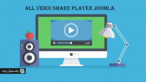 افزونه All Video Share