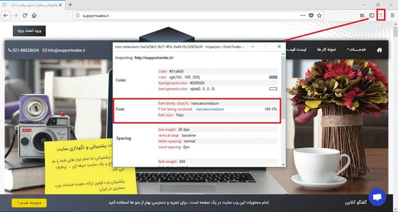 تشخیص فونت سایت با افزونه fontfinder